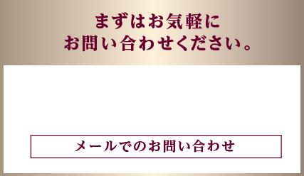 ご相談随時受付中!まずはお気軽にご連絡ください